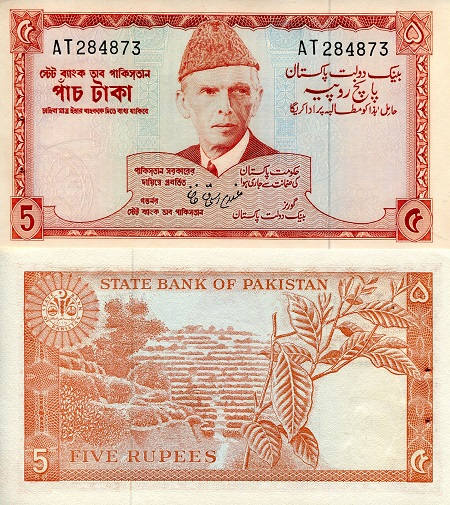 5 Rupee  aUNC/XF (edges curl up slightly) Banknote