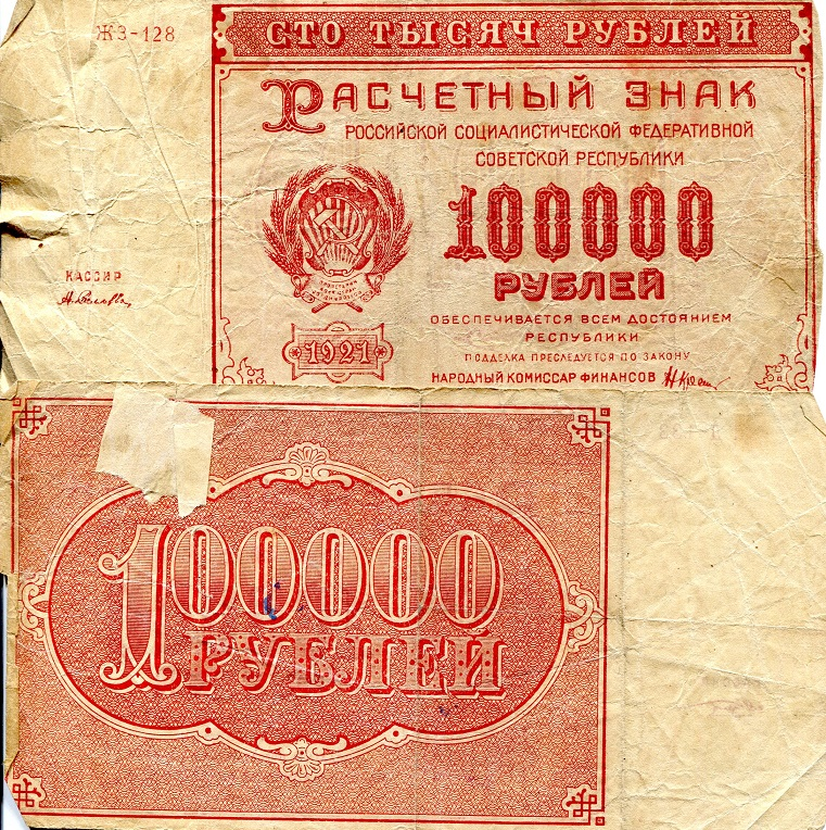 100000 Rubles  G Banknote