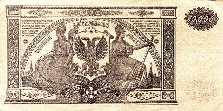 10,000 Roubles  VF (see scan - Fold down middle) Banknote