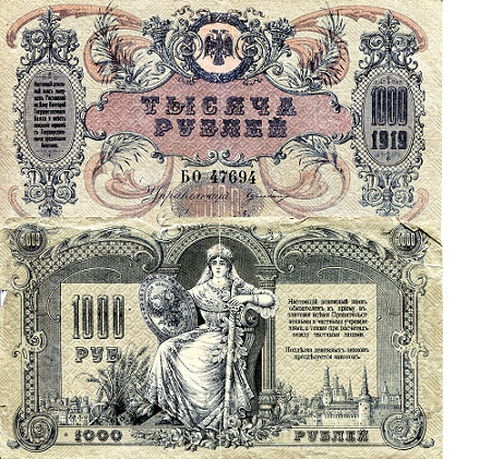 1,000 Roubles  VG/G (see scan) Banknote