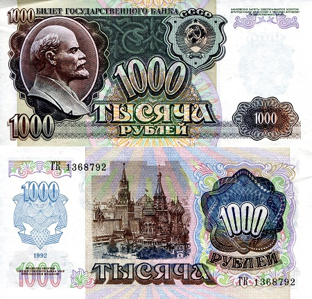 1,000 Roubles  aUNC/XF (corner issues) Banknote