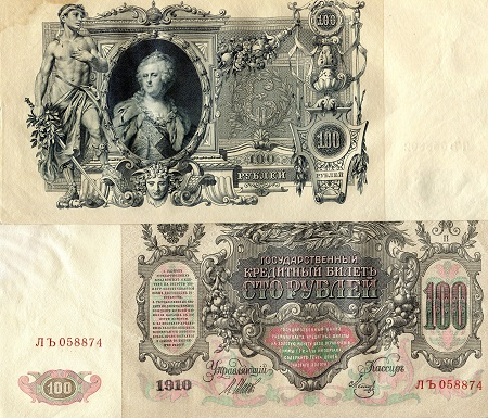 100 Roubles  F (see scan) discoloration Banknote