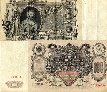 100 Roubles  F (see large scan) Banknote