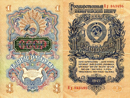 1 Rouble  VF (see large scan) Banknote