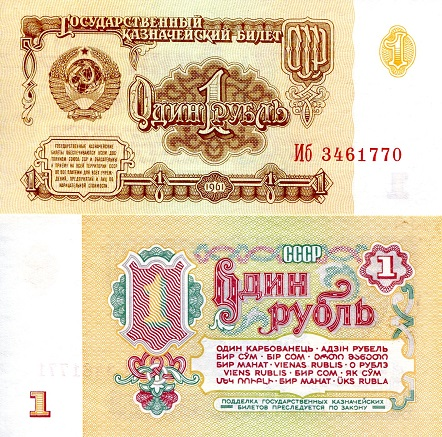 1 Rouble  UNC Banknote