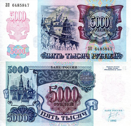 500 Roubles  XF Banknote