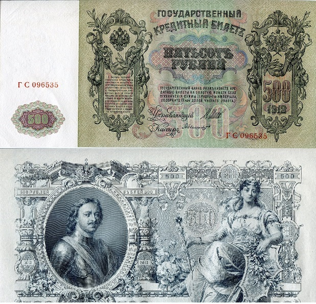 500 Roubles  VF Banknote