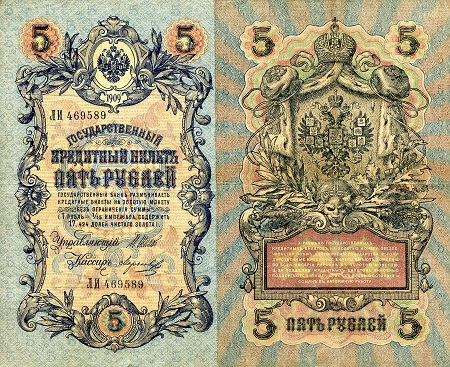 5 Rubles  F Banknote