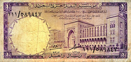 1 Riyal  VG (see large scan) Banknote