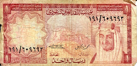 1 Riyal  VG/G (see large scan) Banknote