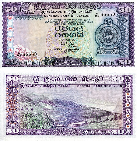 50 Rupees  aUNC/XF (see scan) Banknote