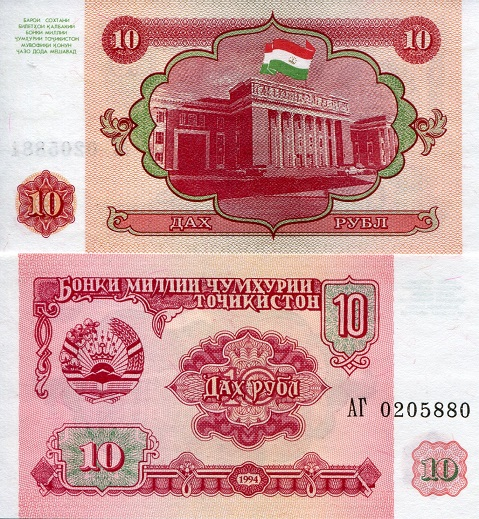 10 Rouble  UNC Banknote