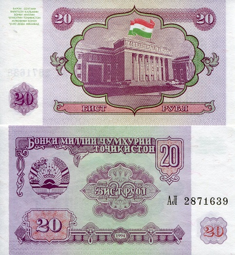 20 Rouble  UNC Banknote