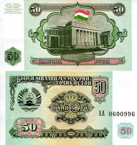 50 Rouble  UNC Banknote