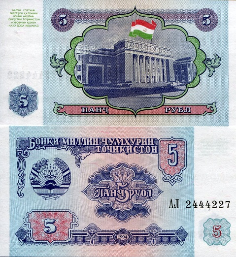 5 Rouble  UNC Banknote