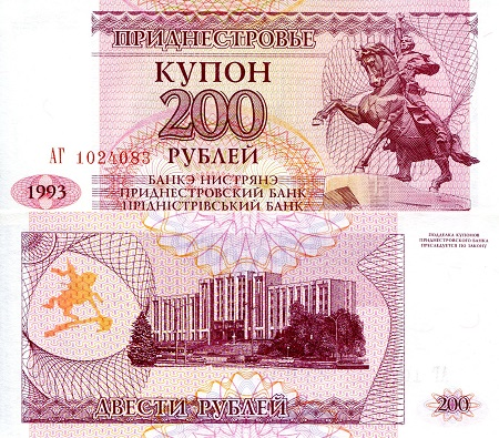 200 Ruble  UNC Banknote
