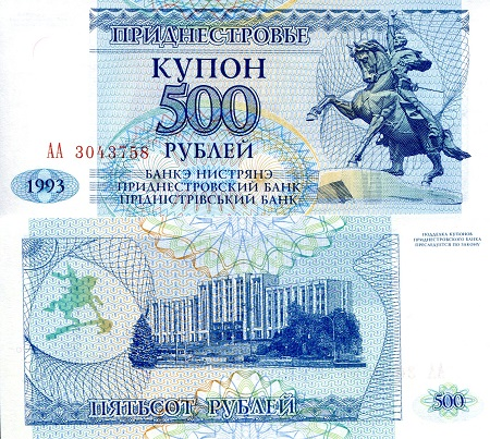 500 Ruble  UNC Banknote