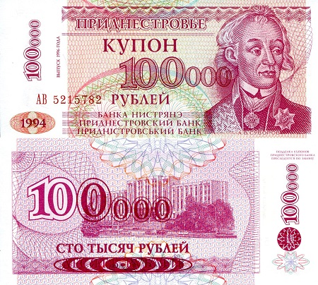 100,000 Rouble  UNC Banknote