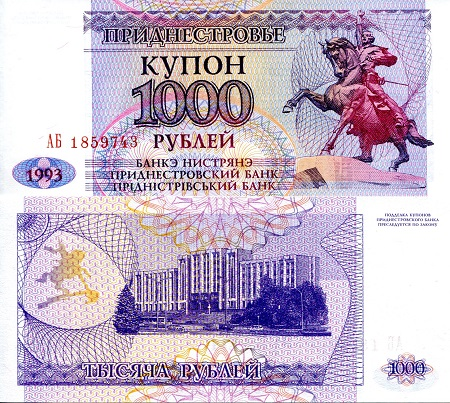 1000 Ruble  UNC Banknote