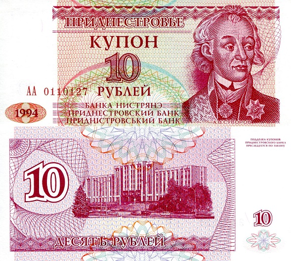 10 Ruble  UNC Banknote