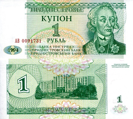 1 Ruble  aUNC (Small corner issues) Banknote