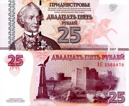 25 Ruble  UNC Banknote
