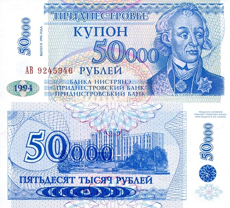 50,000 Rouble  UNC Banknote
