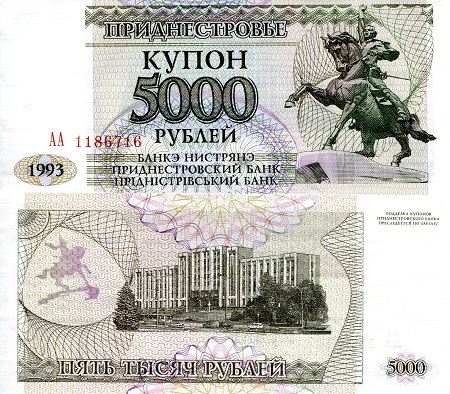 5000 Ruble  UNC Banknote