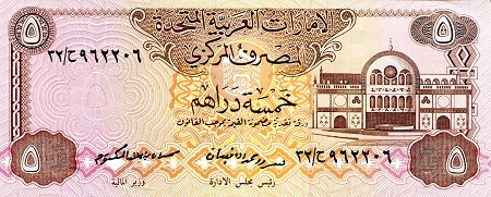 5 Dirham  aUNC (Minor Corner issue) Banknote