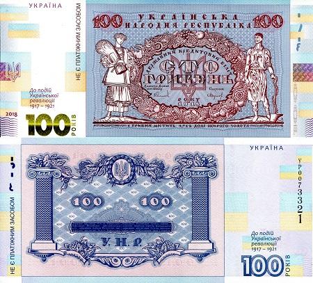 Ukraine coin 5 uah 2017 100th Anniversary to Ukrainian Revolution UNC