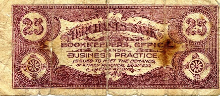 25 Cents Business Currency  Low Grade (see large scan) Banknote