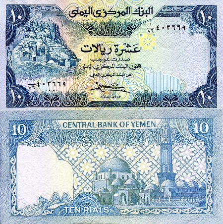 10 Rial  aUNC Banknote