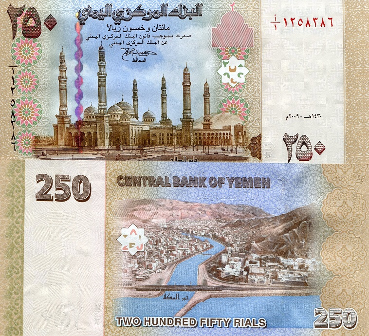 250 Rials  aUNC (Small corner issues) Banknote