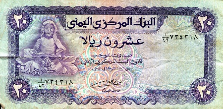 20 Rials  VG (see large scan) Banknote